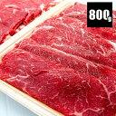 国産牛肩スライス800g【送料無料】牛肉冷凍みすじ赤身スライス薄切り牛肩肉400gx2パック小分けヘルシーしゃぶしゃぶすき焼き牛丼肉豆腐肉巻きお弁当ギフト