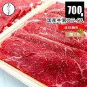 国産牛肩スライス700g【送料無料】 �