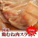 【鶏ムネスライス250g】とりしゃぶ/オリジナル/国産/鶏肉/真空包装/未加熱/サラダ/ダイエット/生春巻き/肉巻き/さっぱり/人気