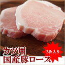 【トンカツ用国産豚ロース2枚入り】/トンカツ/トンテ