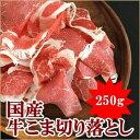【国産牛こま切り落とし】 【250g】【真空】肩/端っこ/シチュー/煮込み/鍋/炒め物
