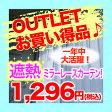 【激安アウトレット・遮熱ミラーレースカーテン・購入特典付き】クール