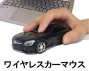 車型マウス ワイヤレスカーマウス メルセデス・ベンツ SL63 AMG ブラック 黒 LANDMICE 2.4G Mercedes Benz SL63 AMG BLACK 藤昭