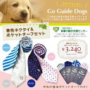 GO Guide Dogs!! 盲導犬のワンポイントがかわいい春色のネクタイ&ポケットチーフのセット。差込むだけで胸元を彩るポケットチーフは台紙付きで崩れにくい...