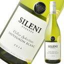 シレーニ セラーセレクション ソーヴィニヨン・ブラン 750ml※12本まで1個口で発送可能※お届けするワインのヴィンテージが画像と異なる場合がございます。※ヴィンテージについては、ご注文前にお問い合わせ下さい。
