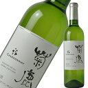 熊本ワイン 菊鹿シャルドネ [NV] 720ml※お一人様6本まで※12本まで1個口で発送可能
