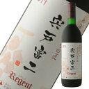 北海道ワイン 宍戸富二 レゲント [2015] 720ml※12本まで1個口で発送可能