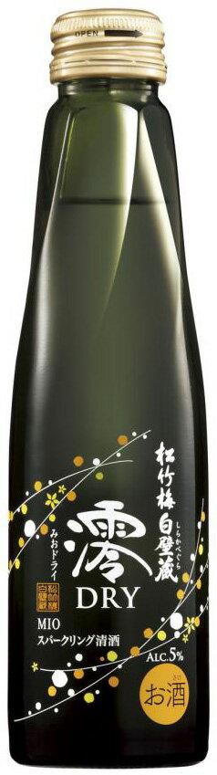 宝(タカラ)酒造 松竹梅白壁蔵「澪」DRY スパークリング清酒 150ml※40本まで1個口で発送可能