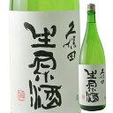 朝日酒造 久保田 生原酒 1830ml※6本まで1個口で発送可能