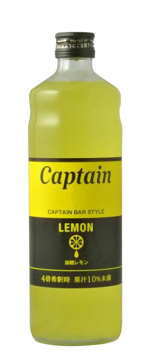中村 キャプテン レモン(加糖) 600ml※12本まで1個口で発送可能
