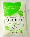 伯方の塩 フルール・ド・セル 1kg