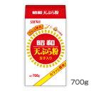 昭和天ぷら粉 玉子入り 700g