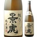 越乃景虎純米酒1.8L
