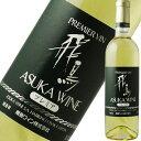 飛鳥ワイン プレミア 白 NV 720ml※12本まで1個口で発送可能