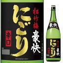 宝(タカラ)酒造 松竹梅 豪快 にごり 辛口 1.8L(1800ml)※6本まで1個口で発送可能