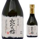 佐々木酒造京生粋純米吟醸300ml※20本まで1個口で発送可能