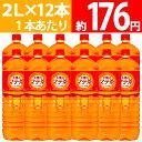 【全国送料無料!!期間限定特別価格!!】太陽のマテ茶 ペコらくボトル2LPET×12本【2ケース】代