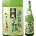 越乃景虎 名水仕込 特別純米酒 1.8L(1800ml)※6本まで1個口で発送可能