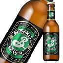 ブルックリン ラガー 330ml瓶※24本まで1個口で発送可能