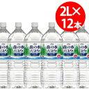 【送料無料!!期間限定特別価格!!】コカ・コーラ 森の水だより 大山山麓 ペコらくボトル 2L【6本