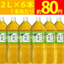 【全国送料一律780円】コカ・コーラ 綾鷹 ペコらくボトル 2LPET×6本