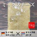 【ふじまつ】シュレッドチーズ 1kg(ミックスチーズ ブレンドチーズ)※4個まで1個口で発送可能