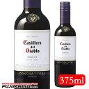 カッシェロ ディアブロ メルロー 375ml※12本まで1個口で発送可能※お届けするワインのヴィンテージが画像と異なる場合がございます。※ヴィンテージについては、ご注文前にお問い合わせ下さい。 父の日 お中元 ギフト
