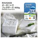 (クール便) ギリシャ オーガニック フェタチーズ 400g 1122円【 00592617 ORGANIC チーズ コストコ ROUSASS FETA 】