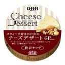 (クール便) QBB チーズデザート 贅沢ナッツ 6P 22...