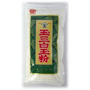 玉三 白玉粉 300g 1袋 430円【コンビニ受取対応商品】