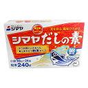 シマヤ だしの素 粉末 240g(小袋10gx24袋) 335円