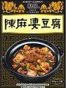 【送料無料(ネコポス)】ヤマムロ 陳麻婆豆腐の素 <大辛> (50g×3袋)×2箱
