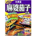 丸美屋 麻婆茄子の素 <あっさりみそ味> 1箱 175円