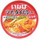 いなば ツナとタイカレー (レッド) 125g 1缶 130円 【twitter ブログ 缶詰 inaba カレー味 Thai カレーライス】