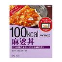 大塚食品 100kcalマイサイズ 麻婆丼 1人前 120g 123円×10箱セット 1230円