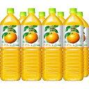 オレンジジュース ペットボトル 通販