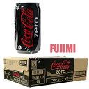 コカ・コーラ ゼロ 350ml 24本 1366円【Coca-Cola zero,国産,コカコーラ,costco,コストコ】