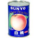 サンヨー 白桃 4号缶 450円【 SANYO フルーツ 缶詰 】【05P03Dec16】