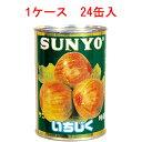 サンヨー いちじく 4号缶 493円×24缶セット 1ケース...