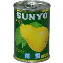 サンヨー 洋梨 4号缶 255円【 SANYO フルーツ 缶詰 】