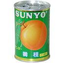 サンヨー 黄桃 4号缶 279円【 SANYO フルーツ 缶詰 】