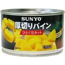 サンヨー 厚切りパインひとくちカット EOF2号缶227g 1個 108円【 SANYO 蜜豆 缶詰 】