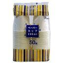 ペーパーカップ205ml 50個 180円