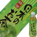 特売♪POM 日本のお茶 (緑茶) 500mlPET 46円x24本セット 1104円【05P26Mar16】