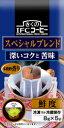 (クール便) きくの IFC コーヒー ドリップバッグ スペシャルブレンド 8gx5袋110円