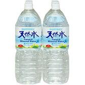 特売!サントリー 南アルプスの天然水 2LPET 98円x6本 588円【water ミネラルウォーター ペットボトル 】