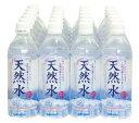 ミネラルと味わいのバランスの良さが自慢のナチュラルウォーター!サンガリア 天然水 500mlペットボトル 69円x24本 1656円【water】
