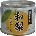 サンヨー 国産果実 和梨 1缶 215円...