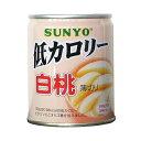 サンヨー 低カロリー 白桃 290円×48缶セット 1ケース 13920円【 SANYO フルーツ ...
