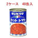 (2ケース)サンヨー堂 カットトマト EO4号缶 400g 118円×48缶セット 5664円【SUNYO Italian Tomato パスタ スパゲティー】